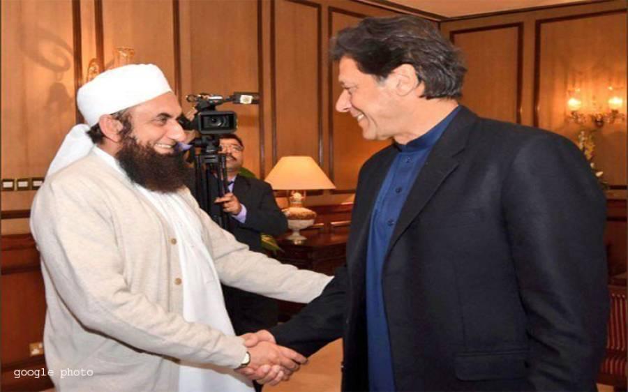 مولانا طارق جمیل نے وزیر اعظم عمران خان کے بعد بشریٰ بی بی کے بارے میں بھی اپنے خیالات کا اظہار کردیا ،پاکستانیوں کے لیے انتہائی حیران کن خبر آگئی