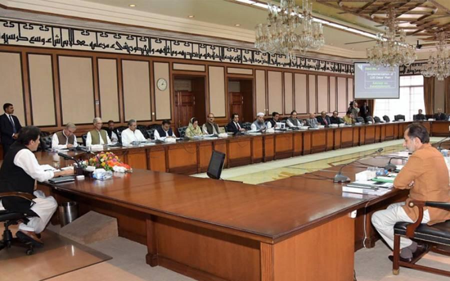 وفاقی کابینہ اور کمیٹیوں کے فیصلے سیکرٹ،شرکا پر مندرجات افشا کرنے پر پابندی