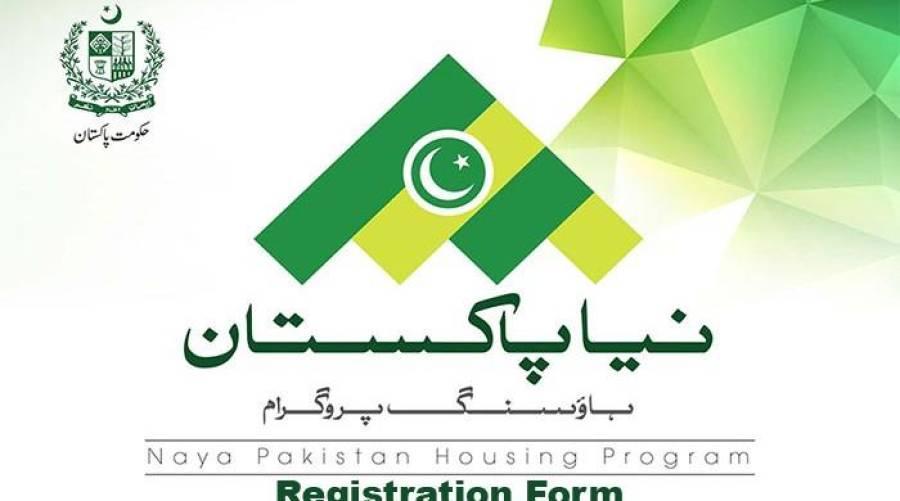نیا پاکستان ہاؤسنگ سکیم ، چھوٹے گھر بنانے کیلئے حکومت کا طلبا اور آرکیٹیکٹ کی مدد لینے کا فیصلہ