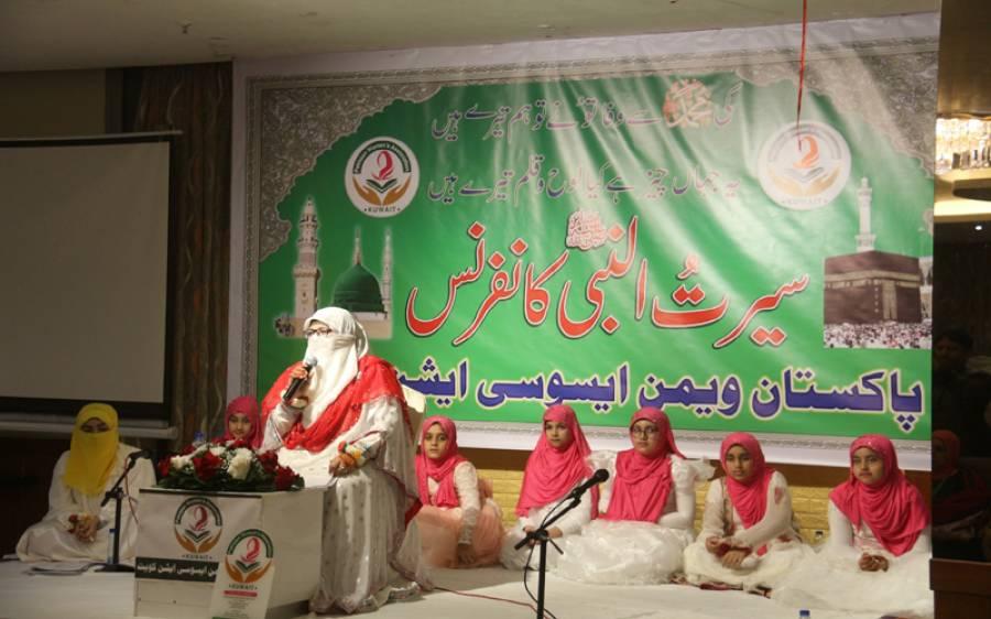 پاکستان ویمن ایسوسی ایشن کویت کے زیر اہتمام سیرت النبی صلی اللہ علیہ وسلم کانفرنس کا انعقاد