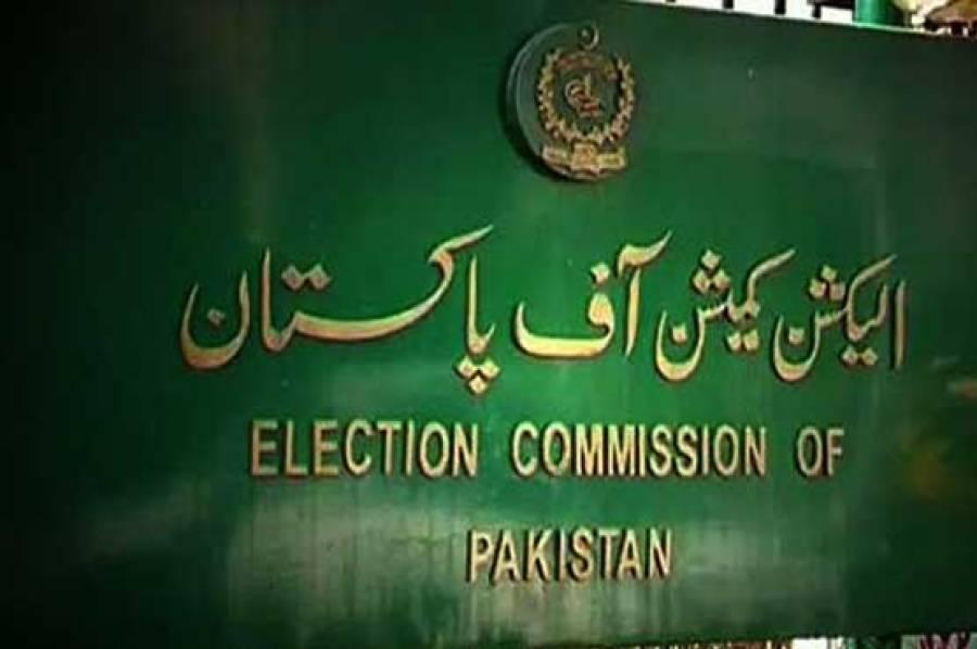 قومی اسمبلی کا وہ حلقہ جہاں الیکشن کمیشن نے دوبارہ انتخابات کا حکم دیدیا