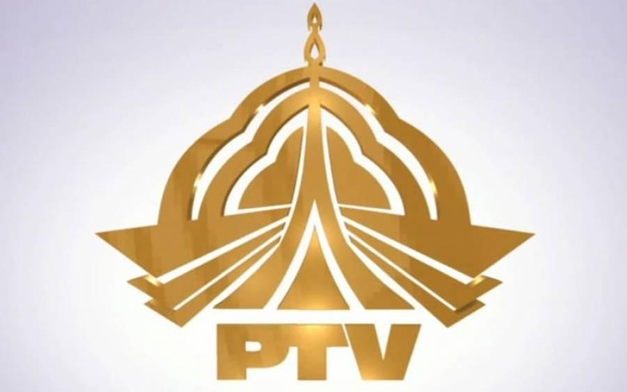 حکومت کا پی ٹی وی کو بند کرنے کا عندیہ