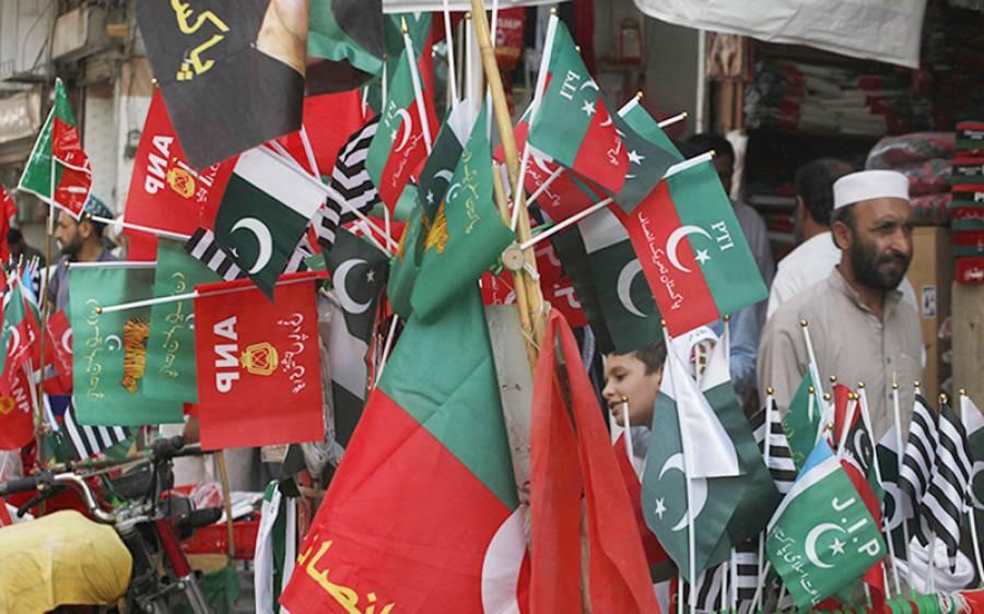''پاکستان سیاسی لڑائی ٹورنامنٹ''