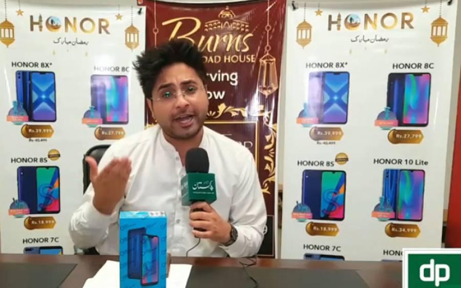 افطار کریں اور Honor 8C موبائل بالکل مفت جیتیے، یہ آفر صرف آج کے لئے ہے