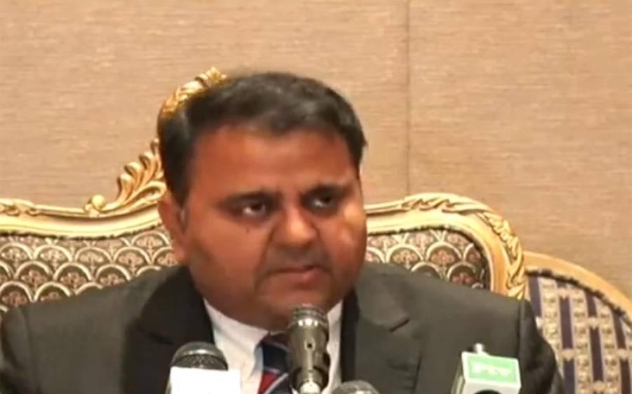 فواد چودھری کا لاہور میں سائنس میوزیم بنانے کا اعلان