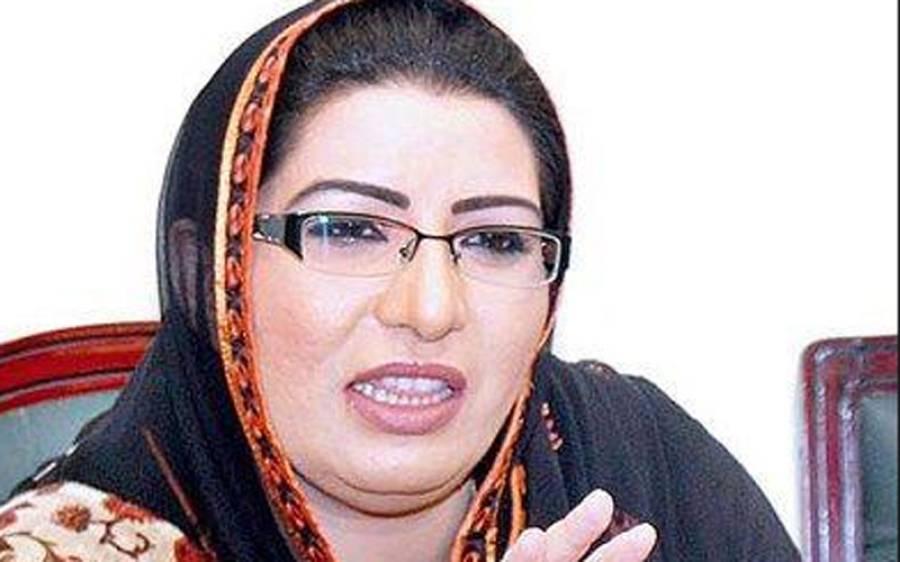 عمران خان وزیر اعظم ہوتے ہوئے اپنی بہن کو فائدہ نہیں دے رہے :فردوس عاشق اعوان