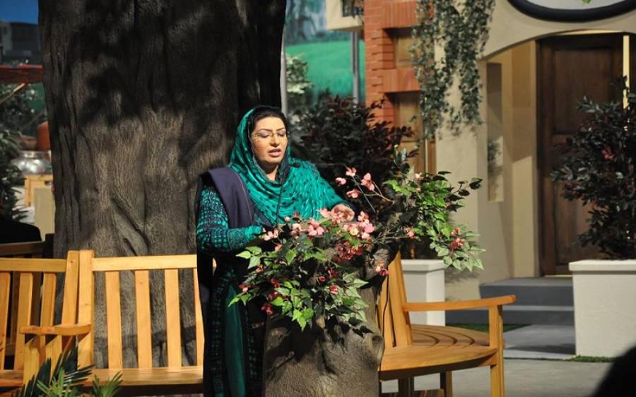 فردوس عاشق اعوان نے رانا ثنا اللہ کو 2ارب ہر جانے کا نوٹس بھیج دیا