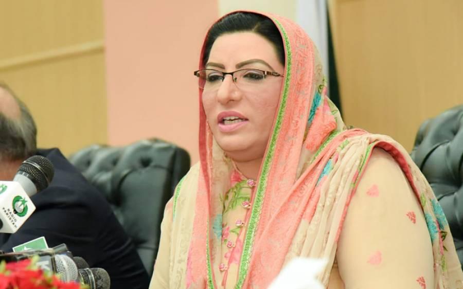 بجٹ پاکستان تحریک انصاف کا روڈ میپ ہو گا،رانا ثناءاللہ ''باجی'' کے رشتے کے تقدس سے آگاہ نہیں:ڈاکٹر فردوس عاشق اعوان