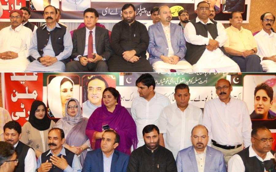 پاکستان پیپلزپارٹی کے زیر اہتمام عید ملن تقریب کا انعقاد
