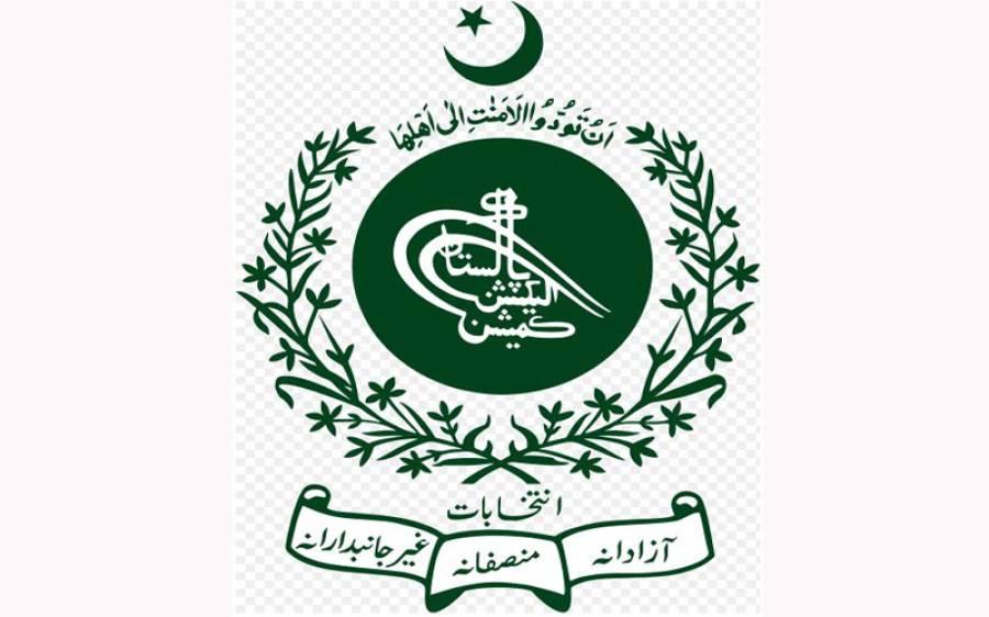 الیکشن کمیشن ،ن لیگ کے انٹراپارٹی انتخابات کیخلاف درخواست پرفیصلہ محفوظ