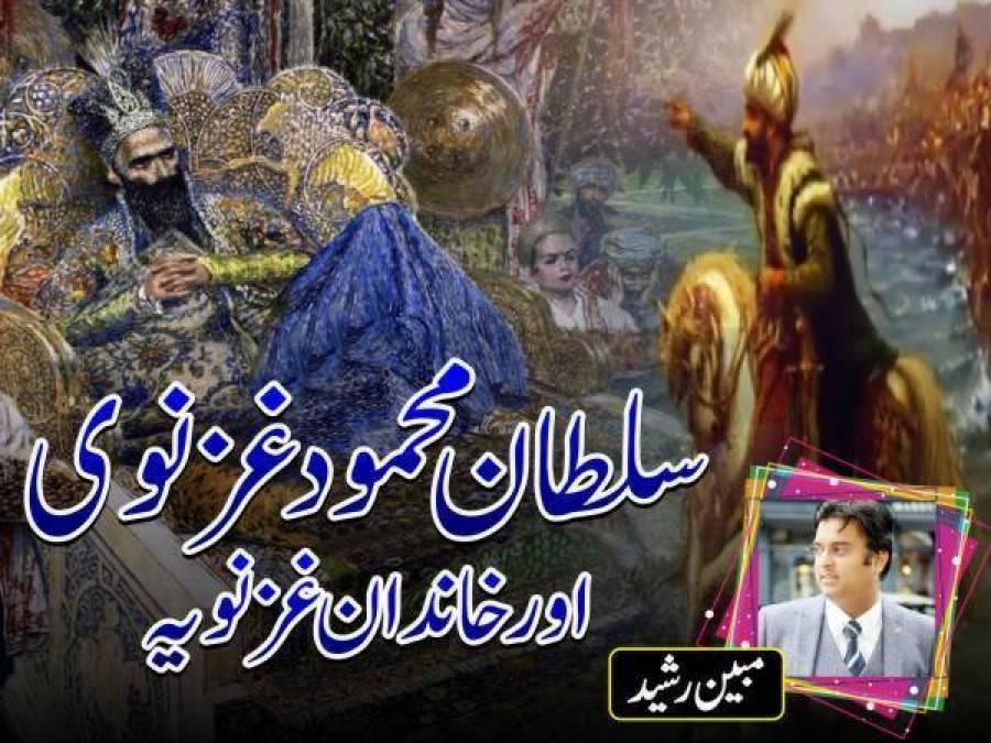 سلطان محمود غزنوی اور خاندان غزنویہ ۔ ۔ ۔ قسط نمبر 4