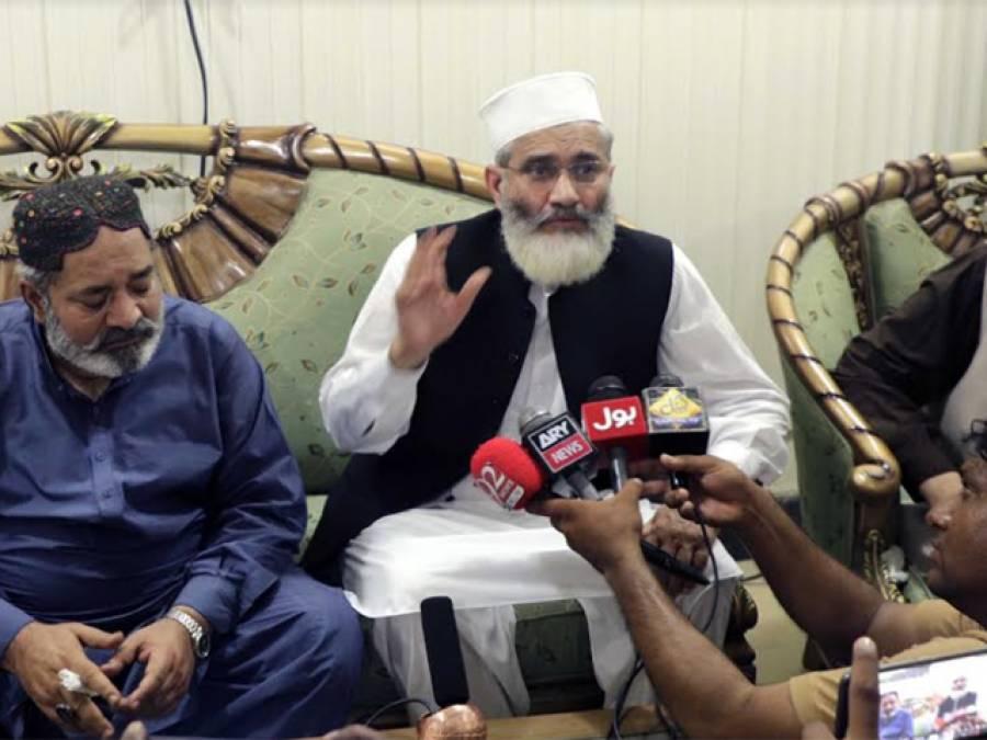 کشمیر صرف پاکستان نہیں پوری امت مسلمہ کا مسئلہ ہے،حکومت لاہور ڈیکلیریشن اور شملہ معاہدہ ختم کرنے کا اعلان کرے:سراج الحق