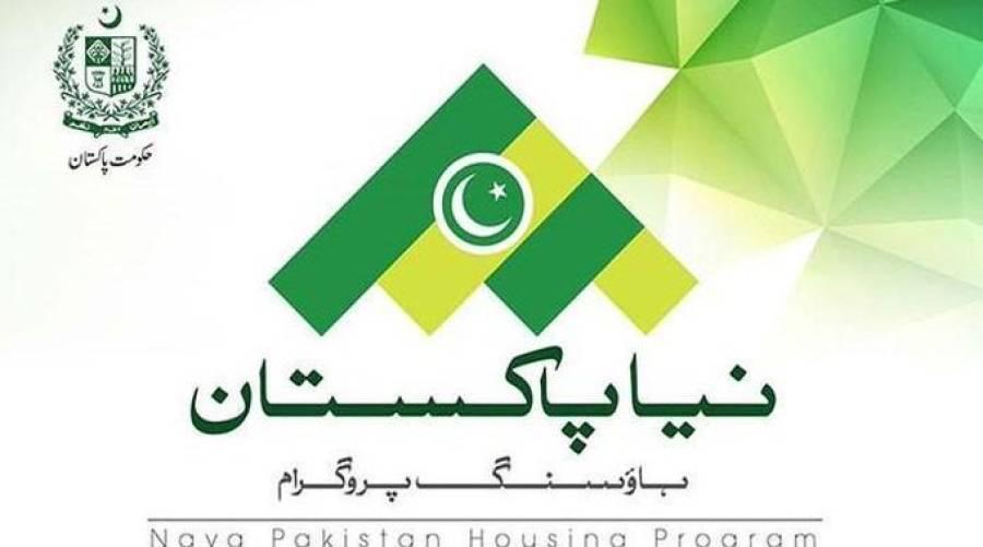 نیا پاکستان منصوبہ: درخواست جمع کرانے آخری تاریخ قریب آگئی