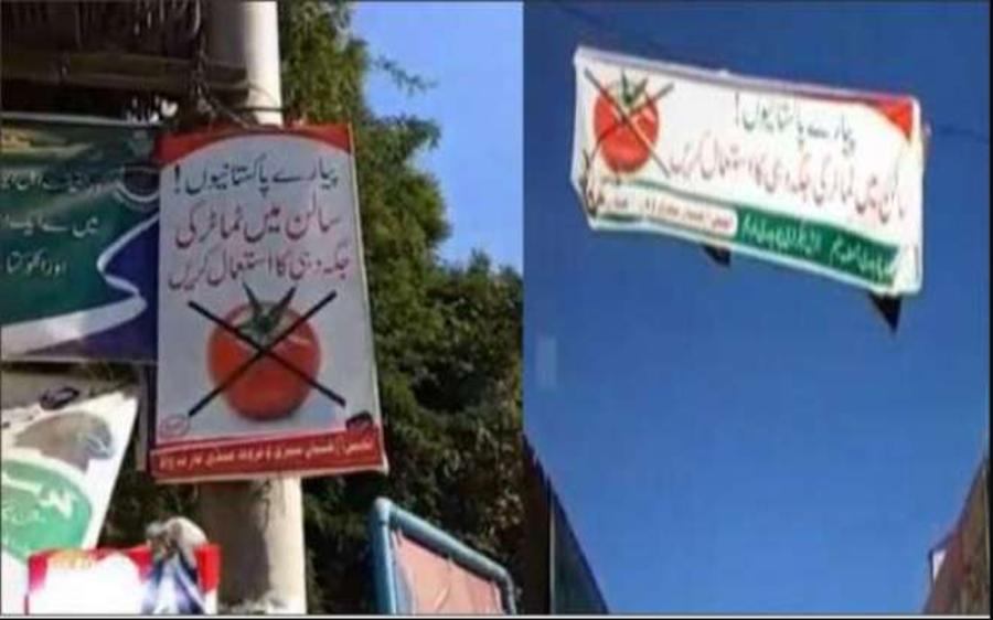 'پیارے پاکستانیوں! سالن میں ٹماٹر کی جگہ دہی استعمال کریں' قیمت کنٹرول نہ ہوئی تو حکومتی سطح پر ٹماٹر کا استعمال ترک کرنے کے پوسٹر لگادیے گئے