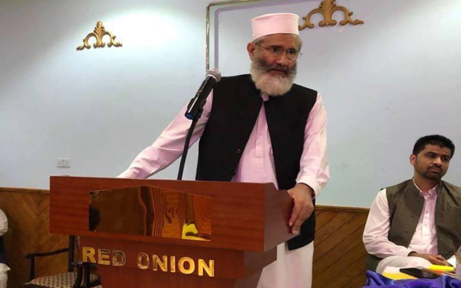 آئندہ کسی اتحاد کا حصہ نہیں بنیں گے،جماعت اسلامی اتحادی تھی توپی ٹی آئی کی کارکردگی اچھی تھی : سراج الحق