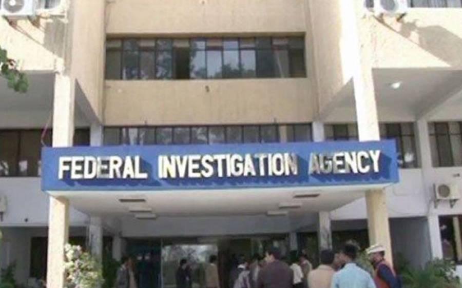 ایف آئی اے کا ایف آئی اے کے دفتر پر چھاپہ، حیران کن خبر آگئی