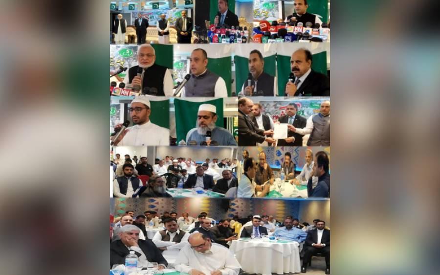 جدہ: یوم یکجہتی کشمیر کے حوالے سے تقریب کا اہتمام، پاکستان کے سفیر رضوان سعید شیخ اور قونصل جنرل خالد مجید کی شرکت