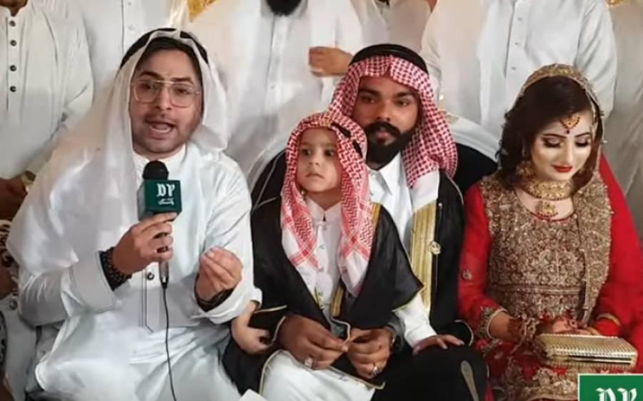 پاکستان میں ہوئی سعودی شادی، انوکھے ترین مناظر آپ بھی دیکھئے