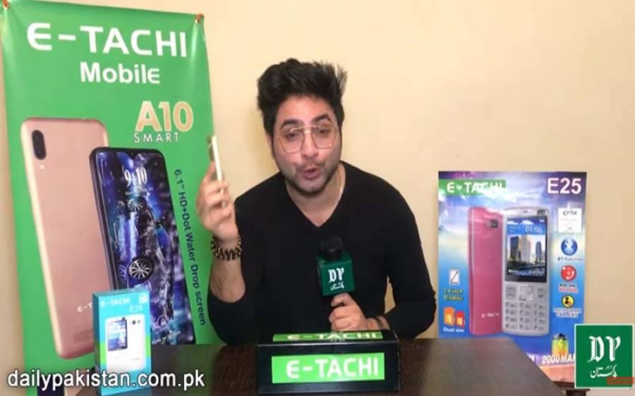 دو سمز،دو کیمرے ،لمبی بیٹری ،پاکستان میں بنا انتہائی کم قیمت موبائل مارکیٹ میں آگیا