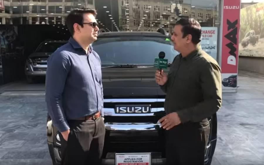 ISUZU کی ڈبل کیبن گاڑی، اس میں کیا خصوصیات ہیں اور قیمت کیا ہے؟ دیکھئے اس ویڈیو میں