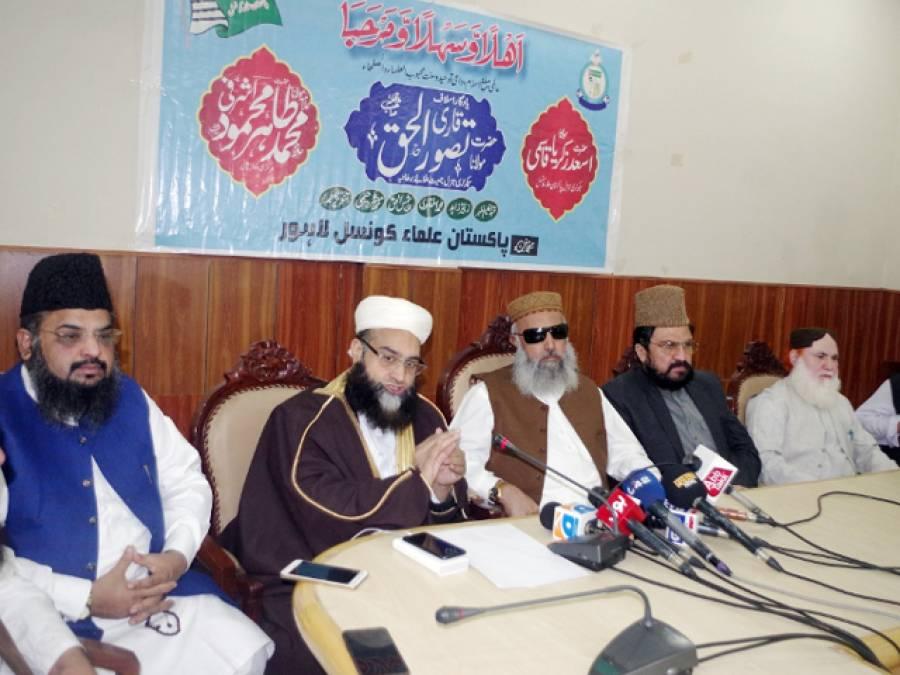 اسلامو فوبیانے اسلام اور مسلمانوں کو ناقابل تلافی نقصان پہنچایا،انتہا پسندی اوردہشت گردی کے خاتمے کیلئے پاکستان علماءکونسل کاکردار قابل تعریف ہے: مولاناقاری تصور الحق