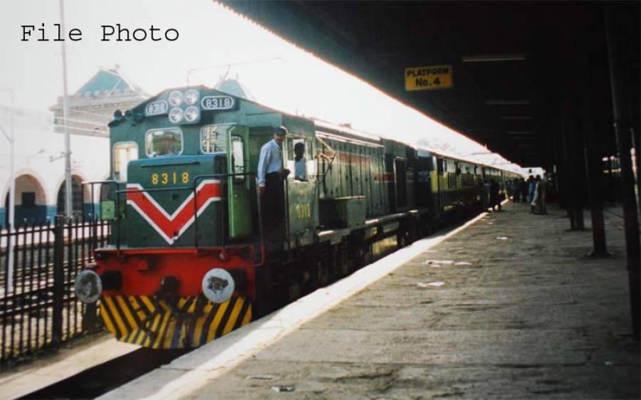ریلوے نے 22 مارچ سے 12 ٹرینیں بند کرنے کا نوٹیفکیشن جاری کر دیا ، کون کونسی شامل ہیں ؟