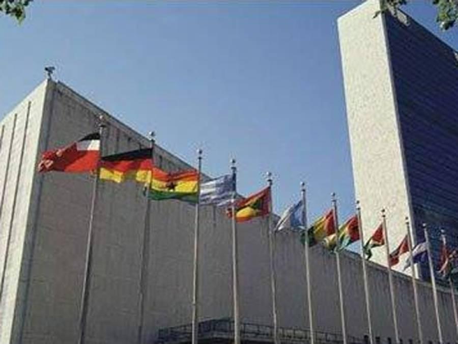 کورونا وائرس کا خوف ،اقوام متحدہ نے اہم ترین کانفرنس کتنے عرصے کے لئے ملتوی کردی؟جان کر آپکی پریشانی کی حد نہ رہے گی