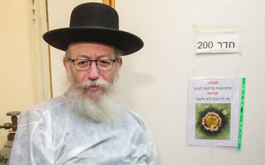 اسرائیلی وزیر صحت اور انکی اہلیہ میں کورونا وائرس کی تشخیص
