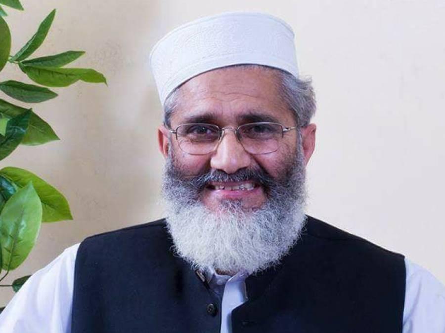 وزیراعظم کا اصل امتحان اب ہوگا کہ۔۔۔۔سینیٹر سراج الحق نے عمران خان کو بڑی مشکل میں ڈال دیا
