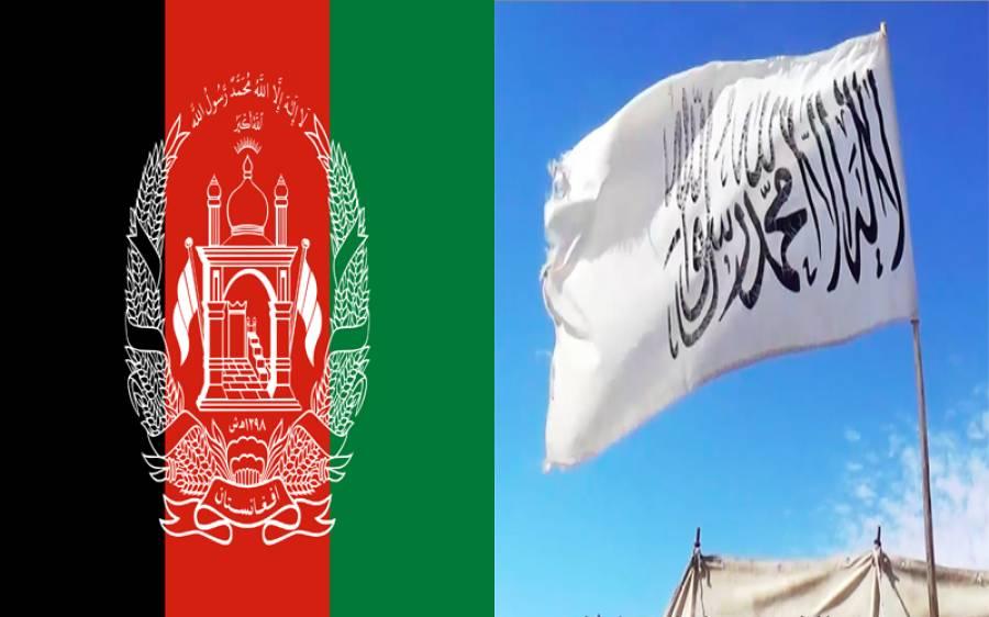 پرانا جھنڈا فارغ، طالبان نے افغانستان کیلئے نیا پرچم متعارف کرادیا