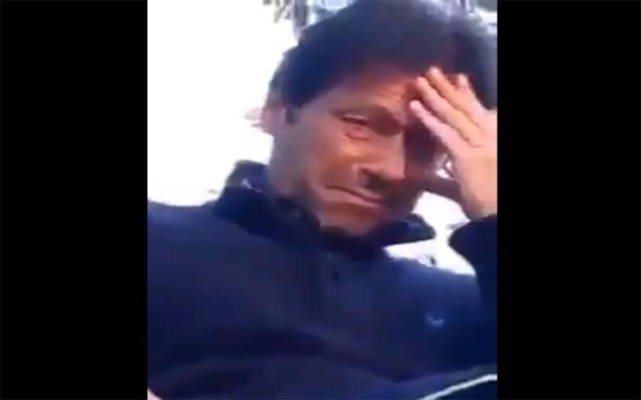 عمران خان کی رونے والی وائرل ویڈیو کی اصل کہانی سامنے آگئی