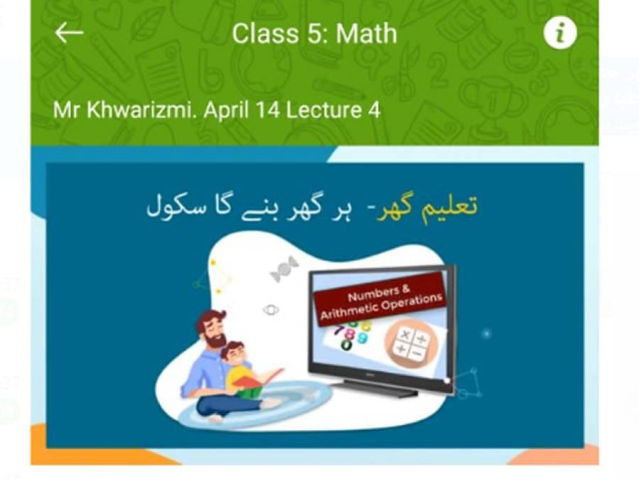 لاک ڈاؤن کے دوران طلبا کی سہولت کیلئے حکومت پنجاب نے تعلیم گھر ایپ لانچ کر دی