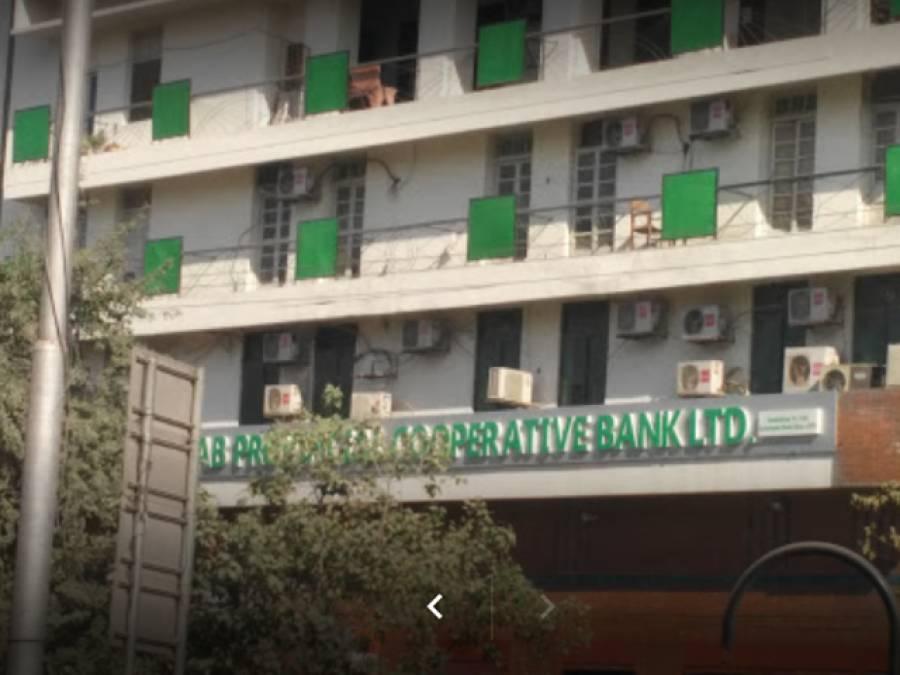 پنجاب کوآپریٹو بینک کے قرض داروں کیلئے اچھی خبر،ادائیگی ری شیڈیول پلان کا نوٹیفکیشن جاری