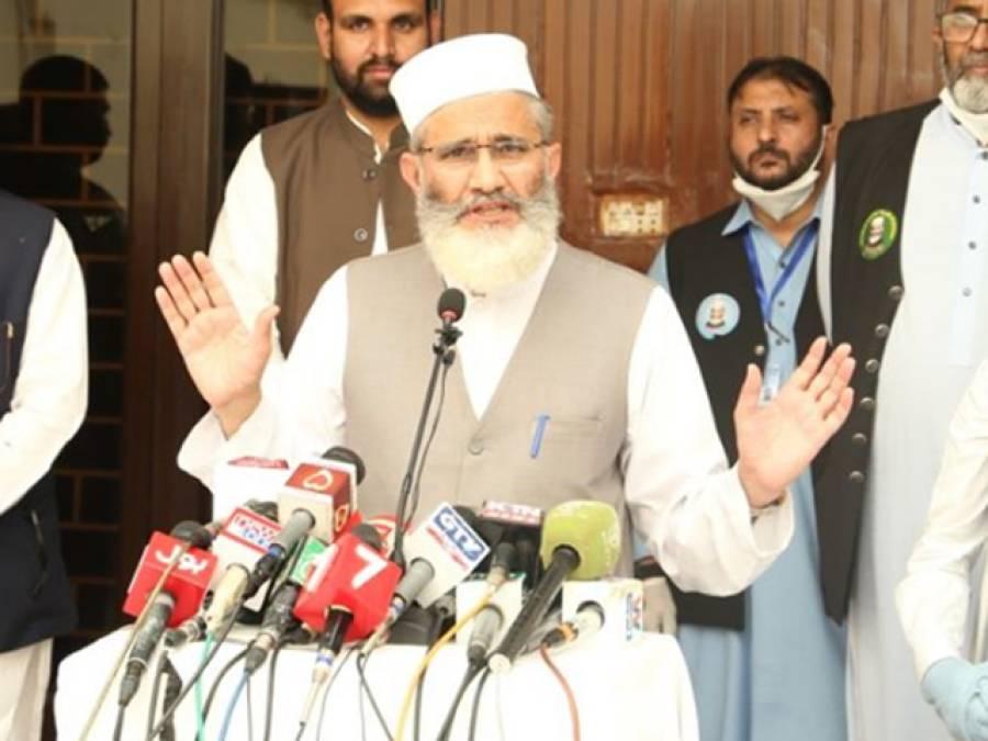 سراج الحق نےحکومت پر تنقید کرتے ہوئے ایسی بات کہہ دی کہ عمران خان اپنے سابقہ اتحادی کا منہ تکتے رہ جائیں گے