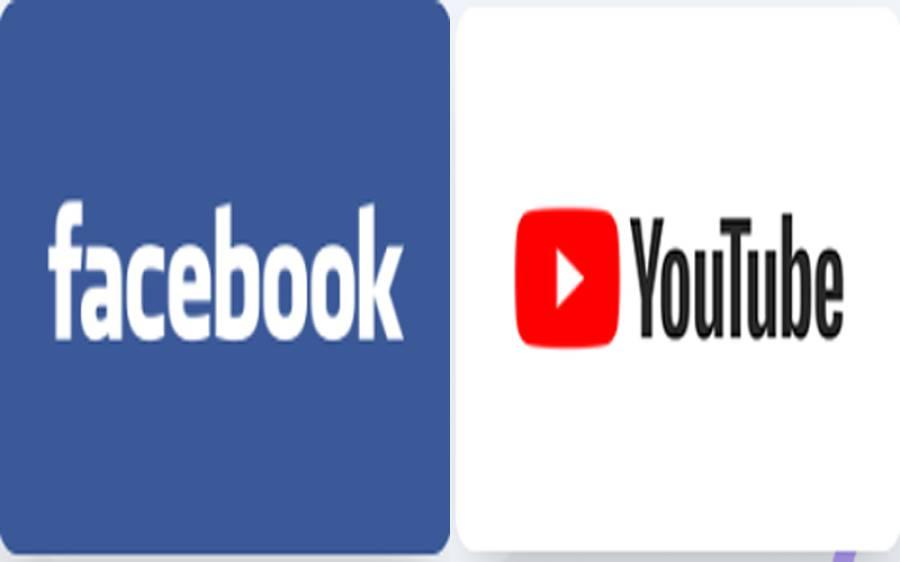 اگر آپ بھی یوٹیوب اور فیس بک سے پیسے کمانے کا ارادہ رکھتے ہیں تو پہلے یہ خبر ضرور پڑھ لیں