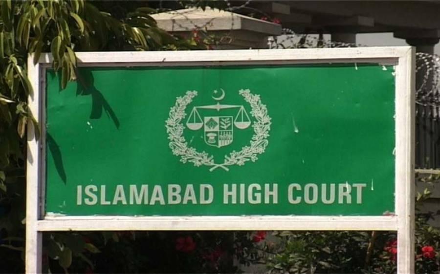 ملازم میں کورونا وائر س کی تصدیق کے بعد بند ہونے والی اسلام آباد ہائی کورٹ کو دوبارہ کھولنے کا حکم