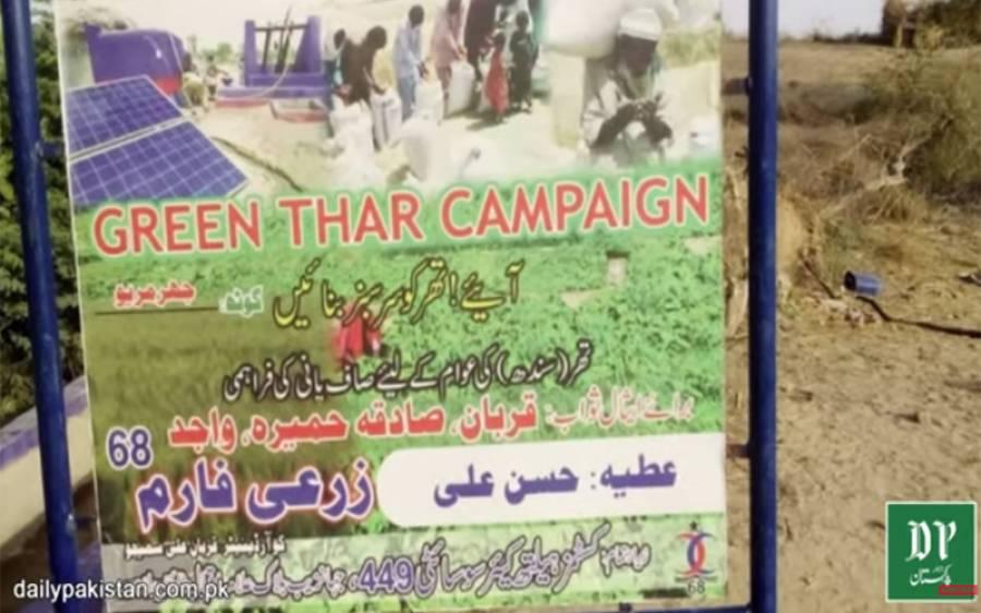 پاکستان کا وہ سرکاری ملازم جس نے تھر کے لوگوں کی بھوک اور پیاس مٹانے کے لیے پانی کے سینکڑوں کنویں لگادیئے، زمین سرسبز ہونے لگی