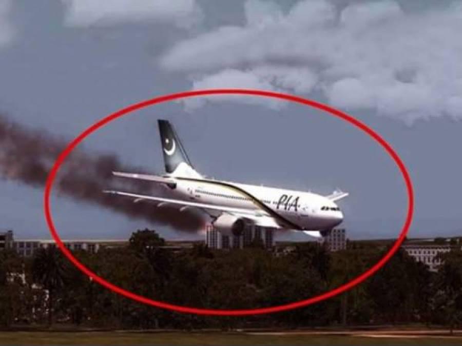 طیارہ گرنے کے بعد مسافرں کی اللہ اکبر کی صدائیں، کیا مناظر تھے ?عینی شاہدین نے بتا دیا