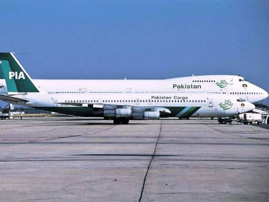 کراچی طیارے حادثہ کے بعد پی آئی اے نے ایسا کام کرنےکا فیصلہ کر لیا کہ آپ کو بھی حیرانگی ہو گی