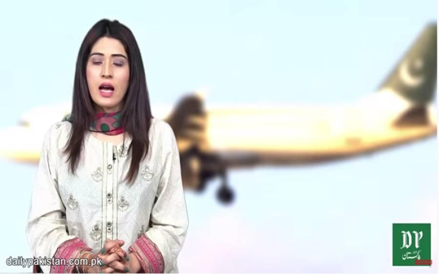 پاکستان کے بدقسمت طیارے کے ساتھ دراصل کیا ہوا؟ کیا پائلٹ کی رفتار زیادہ تھی؟اب تک کی تحقیقات میں کیا سامنے آیا؟ مکمل تفصیل جانیئے