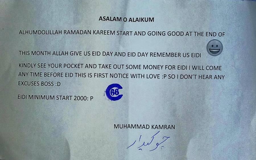عیدی مانگنے کے لیے چوکیدار نے ایسا طریقہ اپنا لیا کہ لوگوں کے پاس عیدی دینے کے علاوہ کوئی چارہ ہی نہ رہے