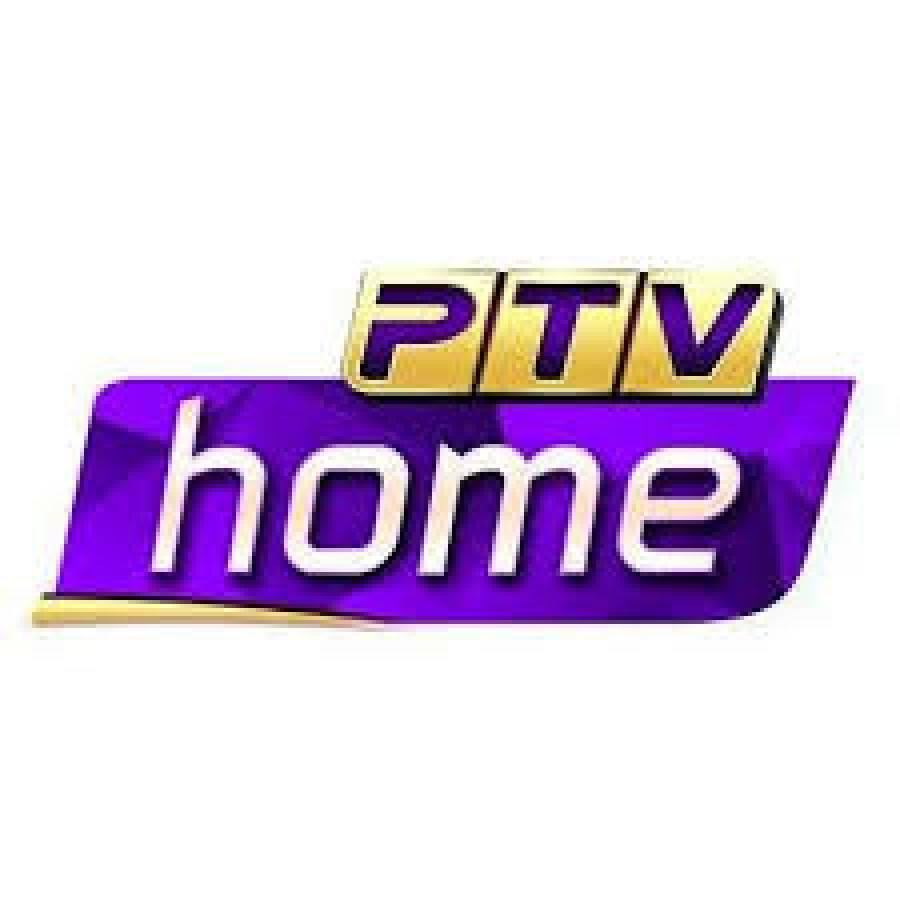 پی ٹی وی ہوم کا آفیشل یوٹیوب چینل بند ہوگیا کیونکہ ۔ ۔ ۔