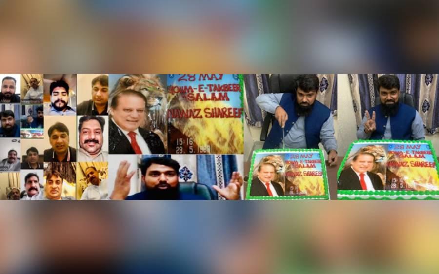 مسلم لیگ ن شارجہ کے زیر اہتمام یوم تکبیر کے حوالے سے ویڈیو کانفرنس