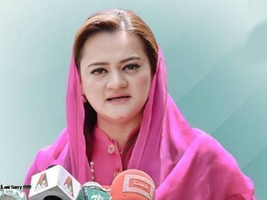 وزیر صحت عمران خان کو برطرف کیا جائے۔۔۔مریم اورنگزیب نے حیران کن مطالبہ کر دیا