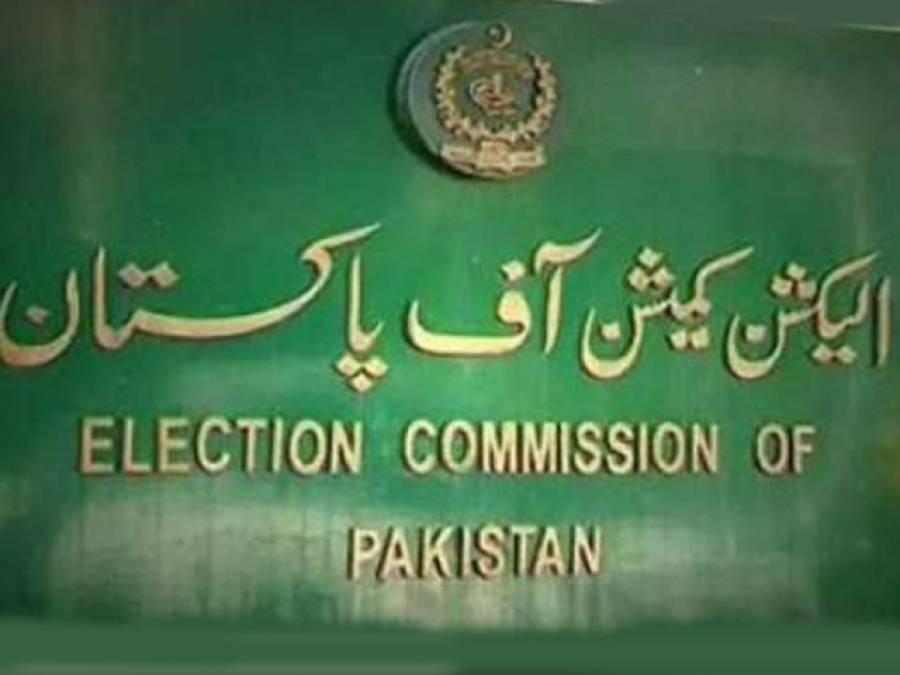 پی ٹی آئی فارن فنڈنگ کیس،الیکشن کمیشن نے فیصلہ محفوظ کر لیا