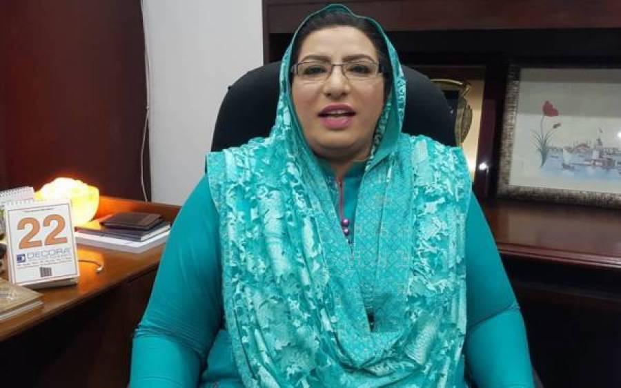 فردوس عاشق اعوان کے خلاف توہین الیکشن کمیشن کی درخواست خارج کر دی گئی