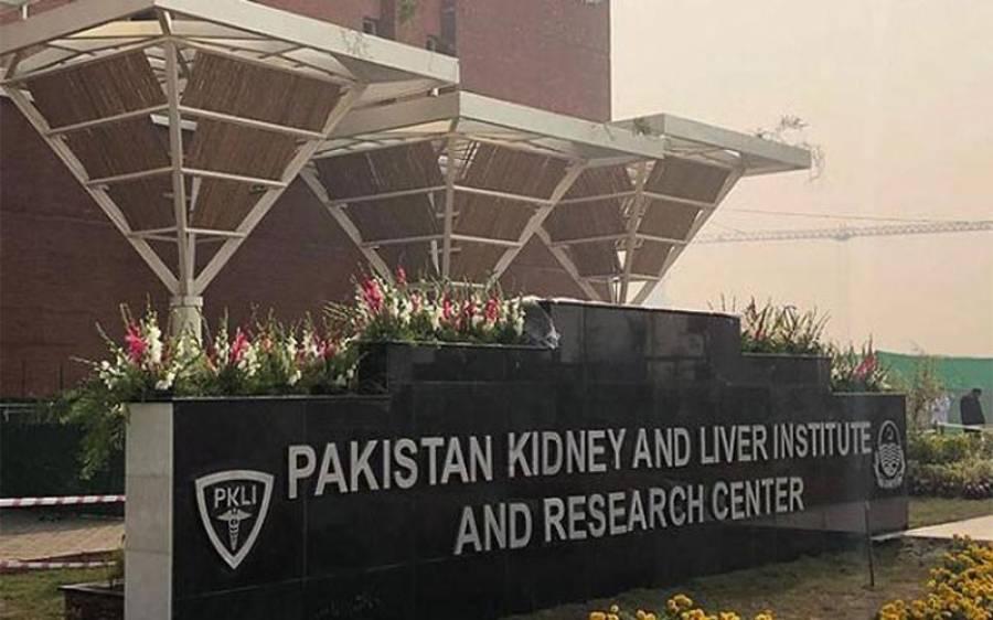 لاہور:پنجاب کڈنی اینڈ لیور انسٹی ٹیوٹ نے کورونا وائرس کے مزید مریض داخل کرنے سے معذرت کر لی