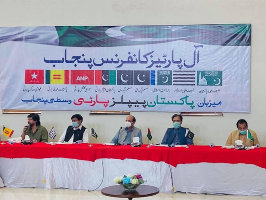 پیپلزپارٹی پنجاب کی آل پارٹیز کانفرنس ،اپوزیشن جماعتوں نے یک زبان ہو کر حکومت سے بڑا مطالبہ کر دیا