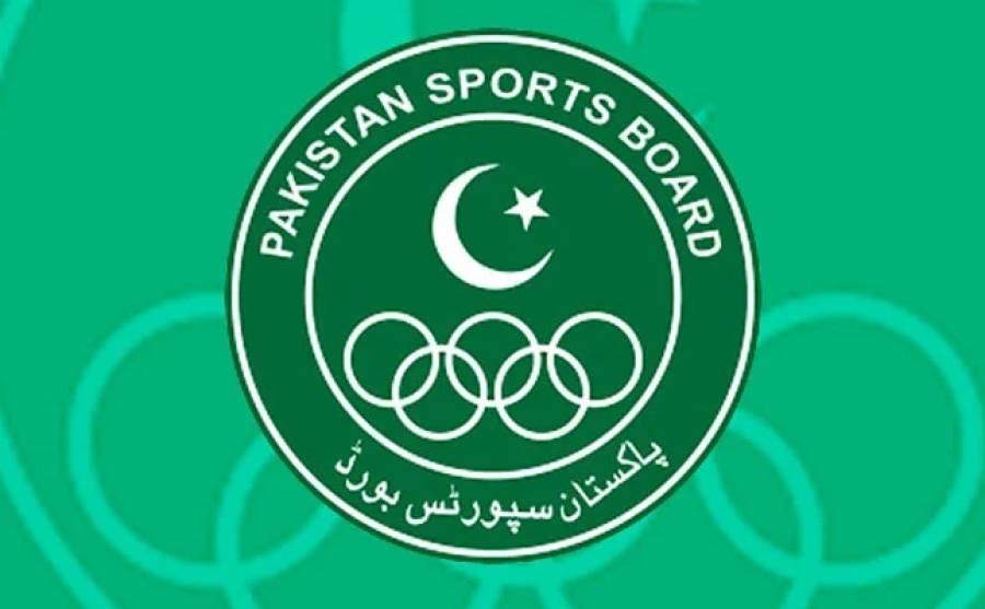 پاکستان سپورٹس بورڈ نے ملک کی موجودہ سپورٹس پالیسی میں تبدیلی کا فیصلہ کر لیا