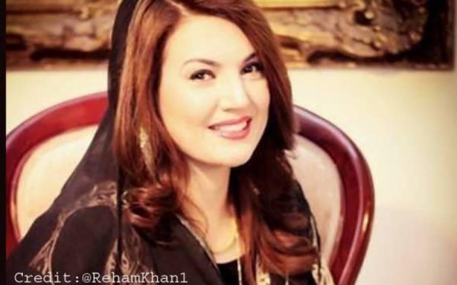 کیا واقعی ریحام خان حاملہ ہو گئی ہیں ؟وزیراعظم کی سابقہ اہلیہ نے خود ہی معنی خیز جواب دے دیا